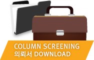 COLUMN SCREENING 문의 의뢰서 DOWNLOAD